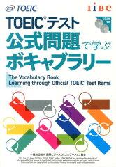 【送料無料】TOEICテスト公式問題で学ぶボキャブラリー [ Educational Testing ]