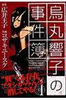 烏丸響子の事件簿(1) (バーズコミックス) [ コザキユースケ ]