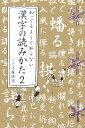 【送料無料】知ってるようで知らない漢字の読みかた(2) [ ことば探偵団 ]