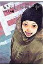 いとしのニーナ(1) (バーズコミックスデラックス) [ いくえみ綾 ] - 楽天ブックス