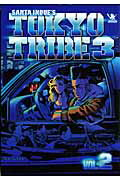 TOKYO TRIBE 3(2)画像