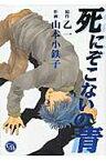 死にぞこないの青 (幻冬舎コミックス漫画文庫) [ 乙一 ]