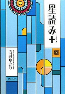 【送料無料】星読み+