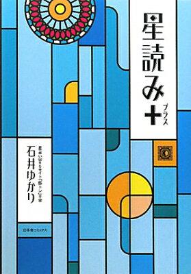 【送料無料】星読み+ [ 石井ゆかり ]