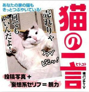 【送料無料】猫の一言 [ 猫パンチTV ]
