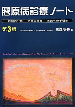 膠原病診療ノート第3版 症例の分析 文献の考察 実践への手引き [ 三森明夫 ]