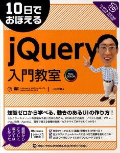 【送料無料】10日でおぼえるjQuery入門教室