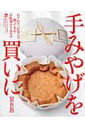 【送料無料】手みやげを買いに(関西篇 〔2011〕)