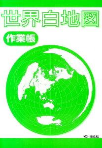 【楽天ブックスならいつでも送料無料】世界白地図作業帳