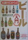 知識ゼロからのビール(入門) [ 藤原ヒロユキ ]