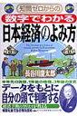 知識ゼロからの数字でわかる日本経済のよみ方