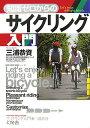 【送料無料】知識ゼロからのサイクリング入門