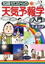 【送料無料】知識ゼロからの天気予報学入門