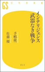 【送料無料】インテリジェンス武器なき戦争
