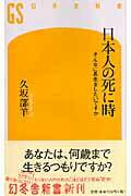【送料無料】日本人の死に時