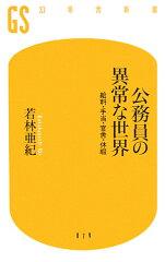 【送料無料】公務員の異常な世界 [ 若林亜紀 ]