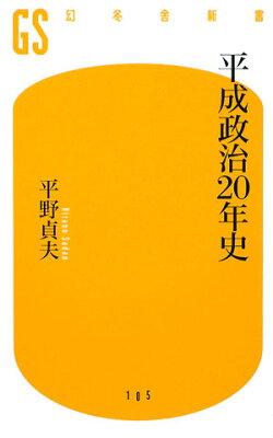 【送料無料】平成政治20年史