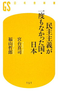 【送料無料】民主主義が一度もなかった国・日本 [ 宮台真司 ]