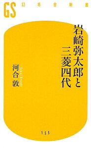 【送料無料】岩崎弥太郎と三菱四代