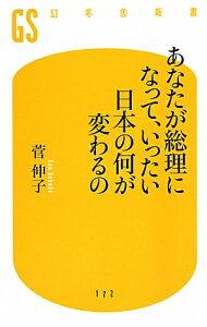 【送料無料】あなたが総理になって、いったい日本の何が変わるの