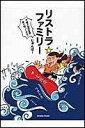 【送料無料】リストラ・ファミリー
