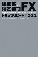 【送料無料】果報を寝て待つFXマネースクウェア・ジャパンのトラップリピートイフダン