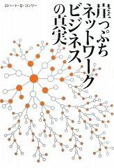 【送料無料】崖っぷちネットワ-クビジネスの真実