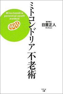 【送料無料】ミトコンドリア不老術