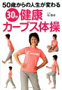 【送料無料】30分健康カーブス体操