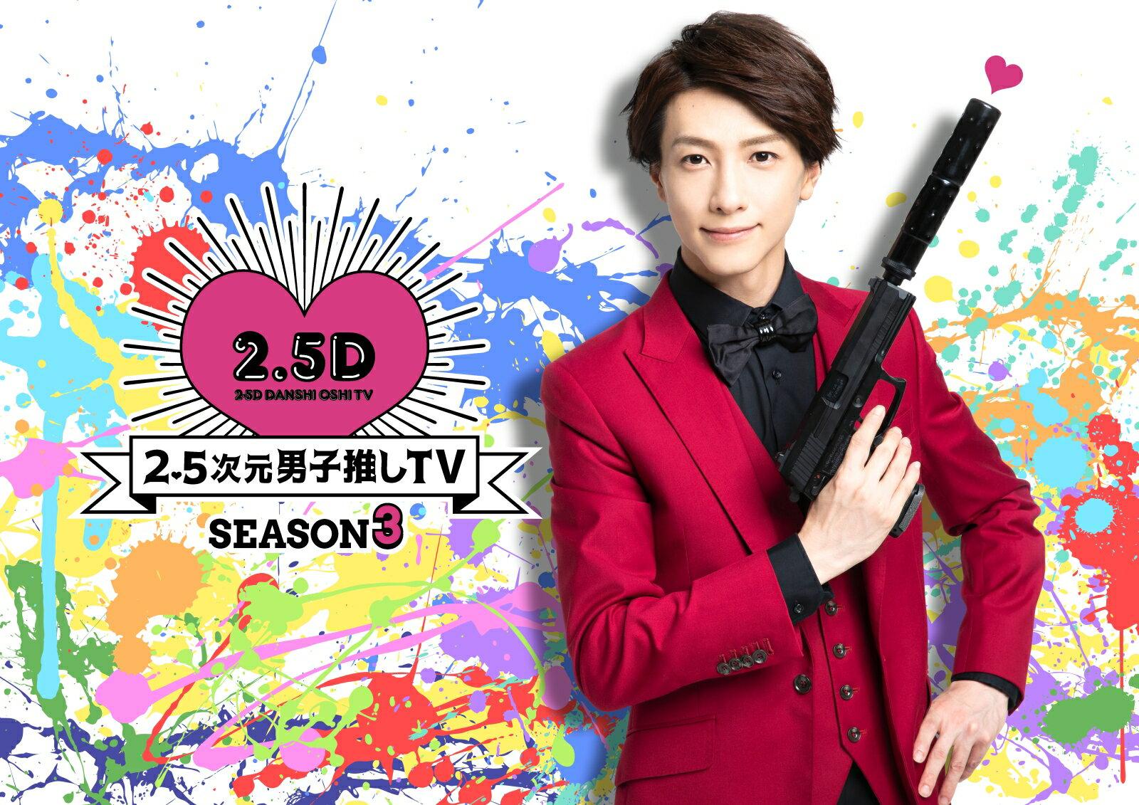2.5次元男子推しTV シーズン3 Blu-ray BOX【Blu-ray】