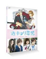 近キョリ恋愛 〜Season Zero〜 Vol.4【Blu-ray】