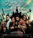 スガラムルディの魔女【Blu-ray】 [ ウーゴ・シルバ ]