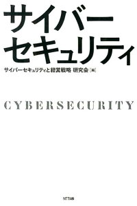 【楽天ブックスならいつでも送料無料】サイバーセキュリティ [ サイバーセキュリティと経営戦略...