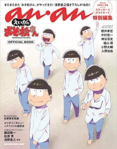 anan特別編集 えいがのおそ松さん OFFICIAL BOOK画像