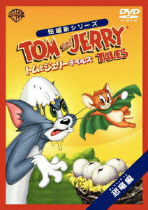 1コインDVD::トムとジェリー テイルズ:恐竜編