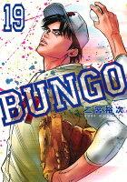 BUNGO-ブンゴー 19