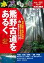 熊野古道をあるく 全コース詳細マップ付 (大人の遠足book)