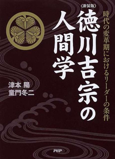 「徳川吉宗の人間学 新装版」の表紙