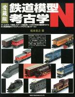 鉄道模型考古学N愛蔵版