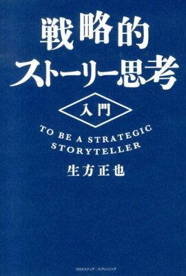 「戦略的ストーリー思考入門」の表紙
