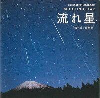 【バーゲン本】流れ星ーSKYSCAPE PHOTOBOOK