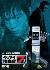 【楽天ブックスならいつでも送料無料】ケータイ捜査官7 File 01 [ 窪田正孝 ]