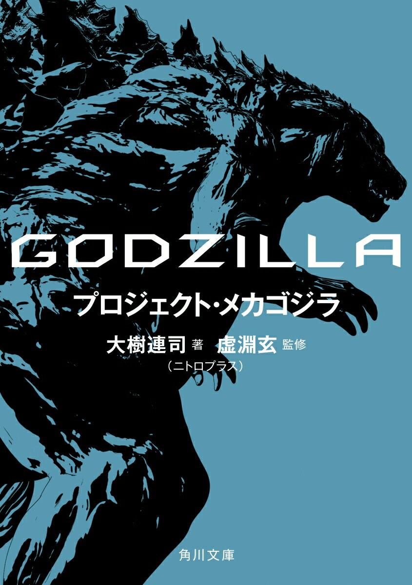 GODZILLA プロジェクト・メカゴジラ画像