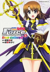 【送料無料】魔法戦記リリカルなのはForce true colored(3) [ 都築真紀 ]