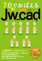 7日でおぼえるJw_cad