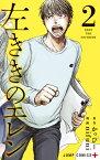 左ききのエレン 2 (ジャンプコミックス) [ nifuni ]