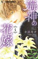 海神の花嫁(4)