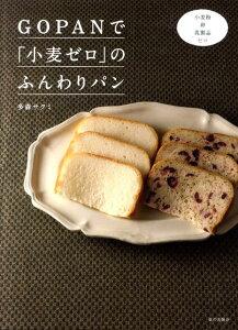 【送料無料】GOPANで「小麦ゼロ」のふんわりパン [ 多森サクミ ]