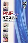 【送料無料】PNFマニュアル改訂第3版