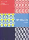 青い目の人形 ピアノソロ/ピアノ連弾 (三枝成彰アレンジアルバム) [ 三枝成彰 ]